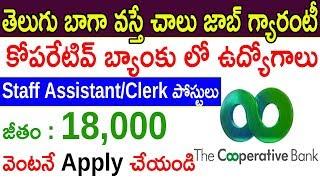 Krishna District Cooperative Bank Notification   KDCCB Recruitment 2018   Latest Bank Jobs 2018