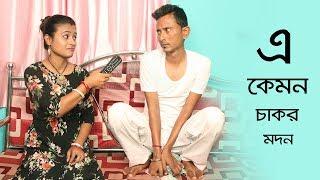 Sunil Pinki New Comedy || E kamon Chakor Modon || Film Star Celebrity
