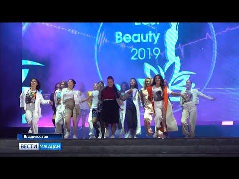 Во Владивостоке выбрали красу Дальнего Востока: Колыму представляли три девушки
