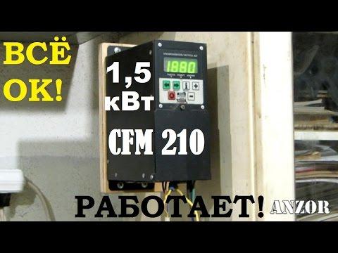 """Частотный преобразователь """"АС Привод"""" CFM210 1,5кВт. Снова в строю"""