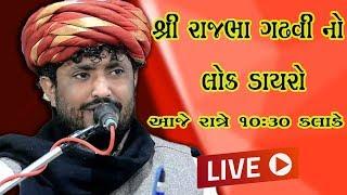 Rajbha Gadhvi LIVE today - શ્રી રાજભા ગઢવી નો લોક ડાયરો - lok dayro 2019