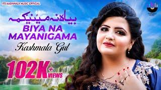 Kashmala Gul New Song 2019 |  Biya Na Mayanigama | Pashto New Song 2019 | Kashmala Music