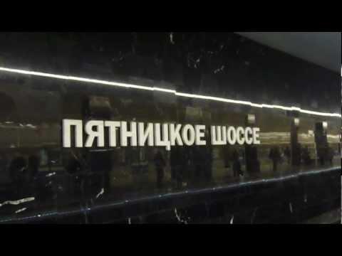 Станция метро Пятницкое шоссе / Metro station Pyatnitskoe shosse