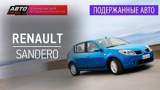 Подержанные автомобили - Renault Sandero, 2011 - АВТО ПЛЮС