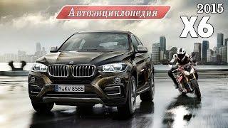 видео 2015 BMW X6 фото, технические характеристики, БМВ Х6 2015