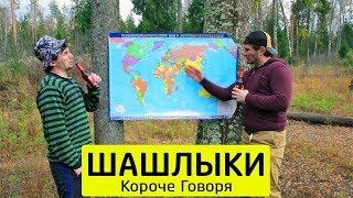 Download КОРОЧЕ ГОВОРЯ, ШАШЛЫКИ - ТимТим. Mp3 and Videos