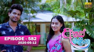 Ahas Maliga | Episode 582 | 2020-05-12 Thumbnail