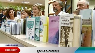В столице НАО прошел фестиваль «Новые книги нашим детям!»