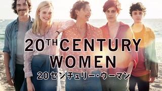 第89回アカデミー賞 脚本賞ノミネート! 『人生はビギナーズ』マイク・...