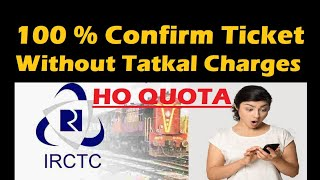 #confirmticket #HOQuota  100 % confirm ticket booking trick without tatkal charges😮 || VIP Quota