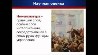 Социальная структура советского общества