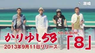 2013年9月11日リリース NEW ALBUM「8」 初回盤(CD+DVD+BOOK) 品番:LD...