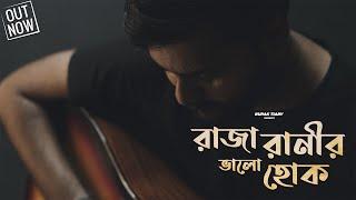 Raja Ranir Bhalo Hok Cover | BastuShaap | Rupak Tiary | Midnight Mix | Bengali Cover Song 2020