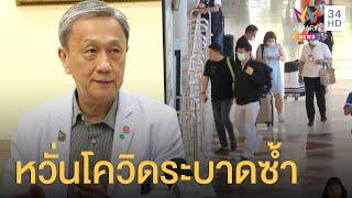 นพ.ประสิทธิ์ ห่วงไทยโควิดระบาดระลอก 2   ข่าวเที่ยงอมรินทร์   5 พ.ค.63