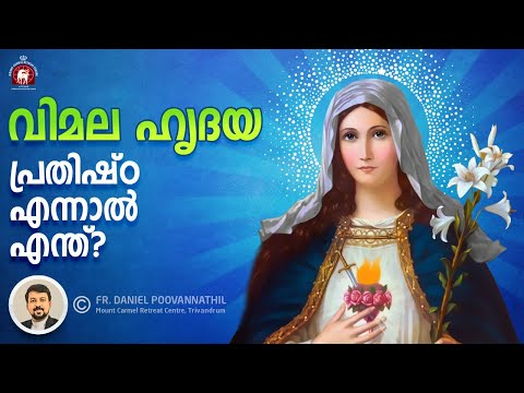 Fr Daniel Poovannathil. The Immaculate Heart of Mother Mary