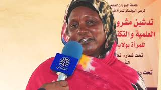 UNESCO-ISESCO - Sudan University of Science and Technology - Women Empowerment