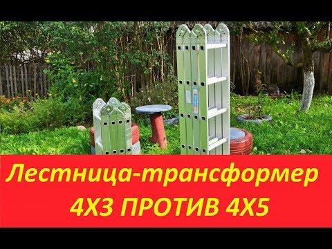 Сравнение лестниц трансформер 4х3 и 4х5