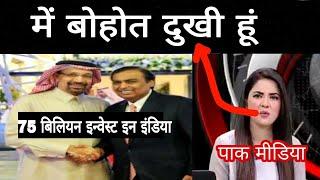 Pak Media Reaction Saudi Aramco Invest in india Video