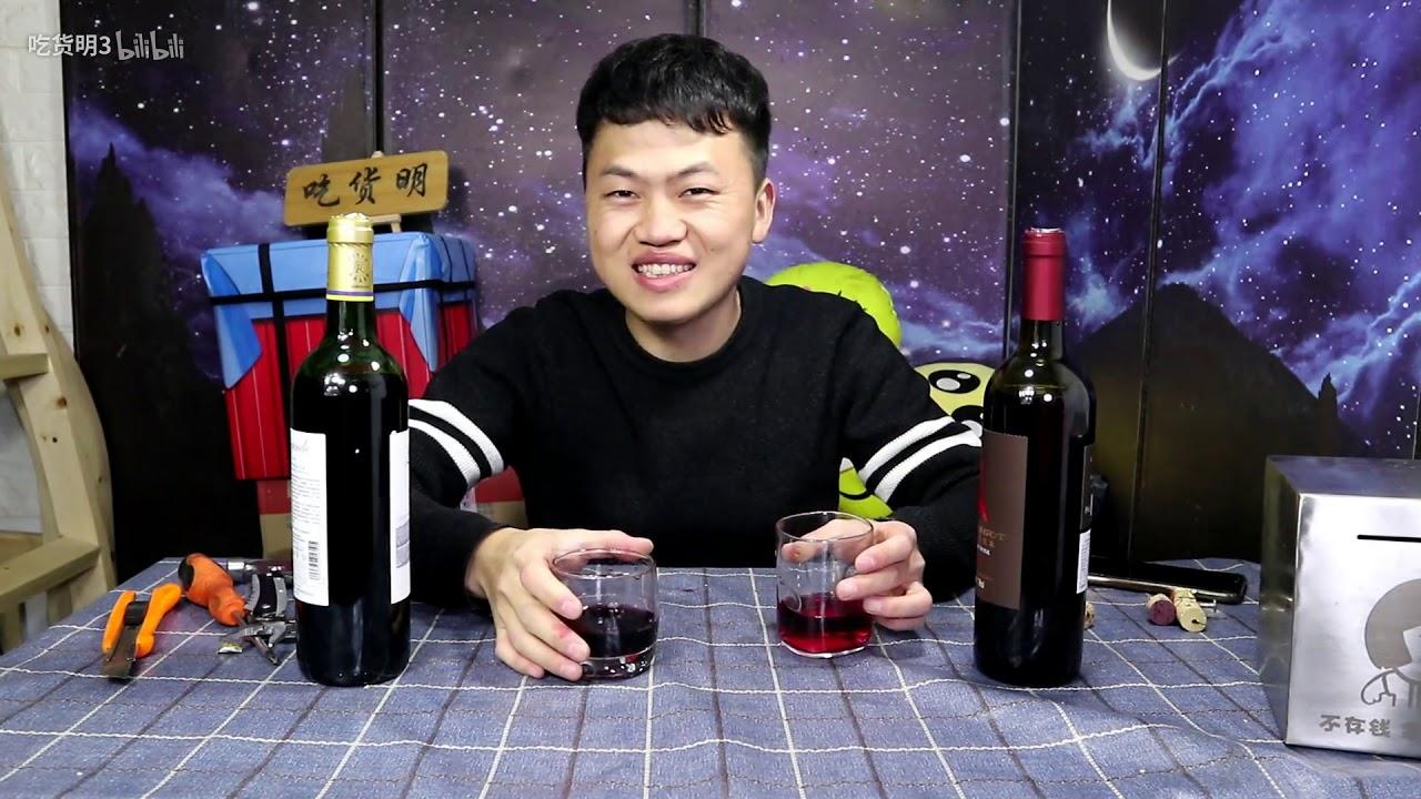 开箱试喝价钱相差十倍的红酒,卖家连开瓶器都不送,还好有办法