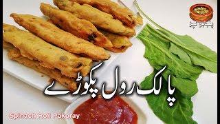 Palak Roll Pakoray / Spinach Roll Pakoray Recipe in (Punjabi Kitchen)