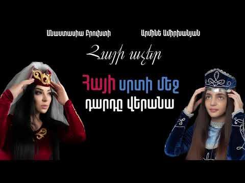 Anastasia Brukhtiy \u0026 Armine Amirkhanyan - Hayi Acher