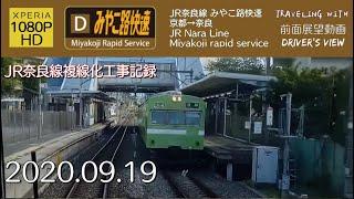 【字幕】【前面展望】JR奈良線 みやこ路快速 京都→奈良【1080P】【HD】2020.09.19