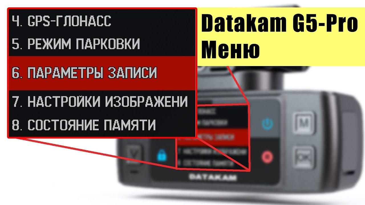 Datakam G5-Pro – полный обзор меню – настройка видеорегистратора