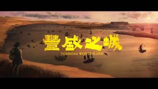 《臺灣三部曲》-【豐盛之城】計畫概念影片