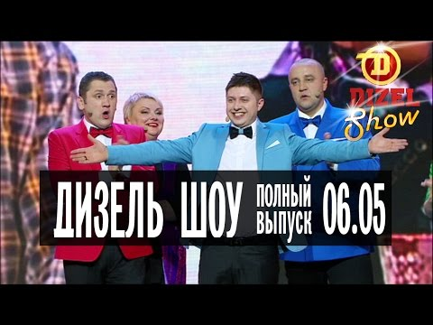 Дизель Шоу - 11 полный выпуск — 06.05.2016