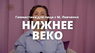 Нижнее веко Гимнастика для лица с Маргаритой Левченко 8