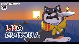 【05】お犬が往くMinecraft~ベッドを作る大冒険!~