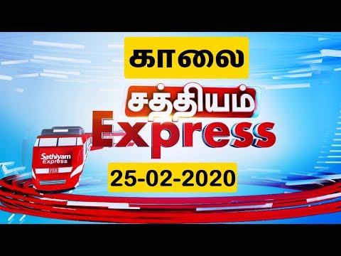 Sathiyam Express News | 25 Feb 2020 | காலை எக்ஸ்பிரஸ் செய்திகள் | Morning Express News