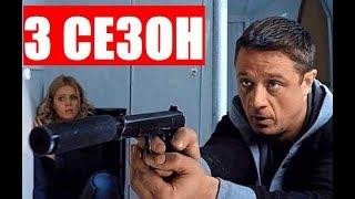 КУБА 3 СЕЗОН 1 СЕРИЯ (21 серия). Дата выхода и анонс