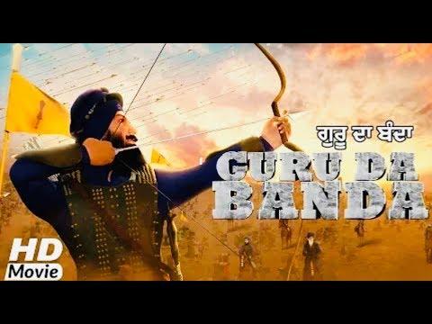 guru-da-banda-full-film-new-punjabi-film-2019-lokdhun-punjabi