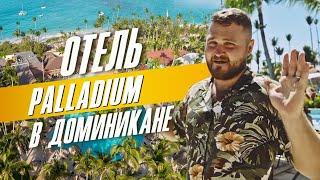 Доминикана отели - ОБЗОР ОТЕЛЯ Palladium, Отель Паладиум