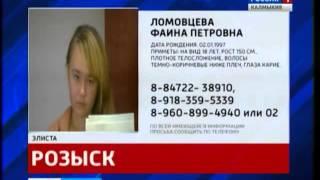 В Малодербетовском районе пропала девушка(, 2015-10-21T10:20:13.000Z)