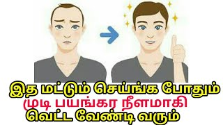 How to Reduce Hair Fall | How to get Long Hair in Just 7 Days