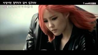 HD 中文字幕 T Ara Day By Day Sexy Love 劇情版MV