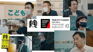 YOUR CITY IS GOOD? Tajimi Edition:やきものと多治見、多治見とひとびと(3)