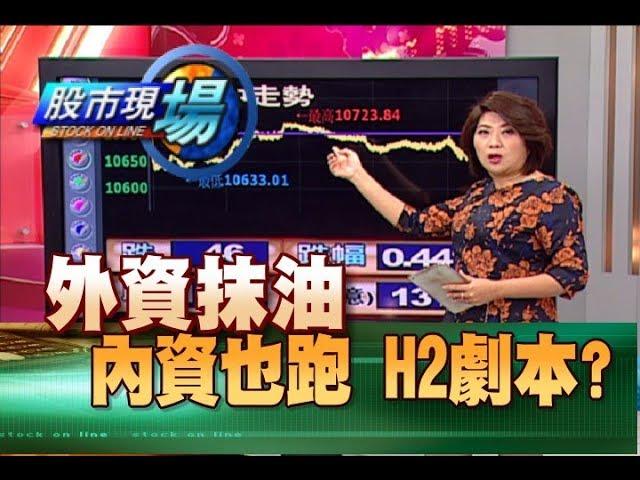 股市現場*鄭明娟20180628-1【外資抹油 內資也跑 H2台股劇本?】