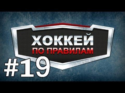 Хоккей по правилам РТХЛ. Выпуск №19.