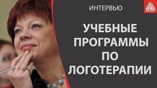 Какие программы обучения логотерапии существуют в России?