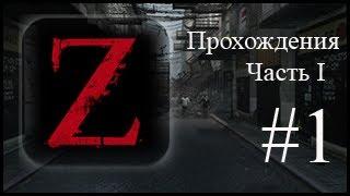 World War Z | Прохождение (Часть I) начало.