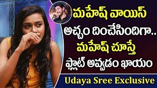 Maharshi Mahesh Babu Voice Imitation By Tik Tok Udaya Sree | Udaya Sree Exclusive Interview