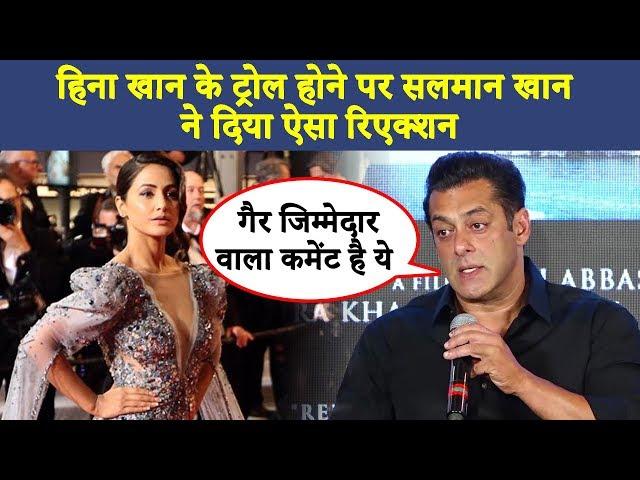 Hina Khan trolling पर Salman Khan का Funny Reaction | Zinda | Bharat | Cannes 2019