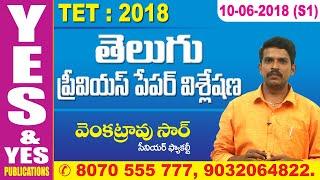 TET 2018 తెలుగు ఎగ్జామ్ పేపర్ వివరణ (S1) || YES & YES