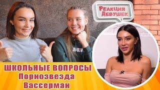 Реакция девушек - ПОРНОАКТРИСА vs ВАССЕРМАН ШКОЛЬНЫЕ ВОПРОСЫ. Реакция