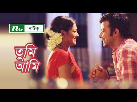 NTV Romantic Drama | Tumi - Ami | তুমি - আমি | Tisha | Afran Nisho