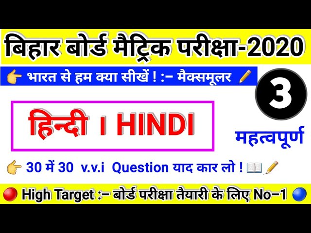 Matric 2020 ka Question | 10th board ka Question | vvi Question class 10th |Hindi हिन्दी PART- 3