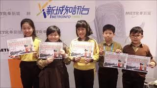 Publication Date: 2018-10-25 | Video Title: 01  贈汪倫  嘉諾撒小學(新蒲崗)
